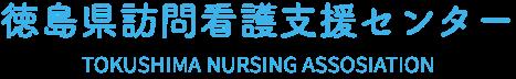 徳島県訪問看護支援センター