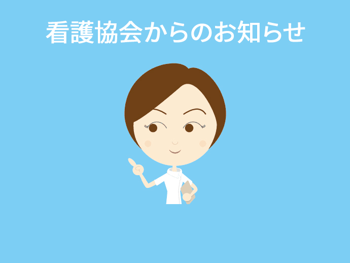 2019年度徳島県看護学会 演題登録 締切間近!