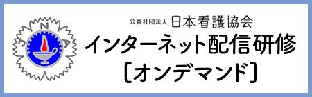公益社団法人日本看護協会インターネット配信研修[オンデマンド]
