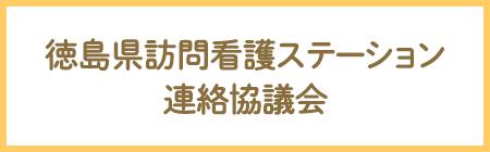 徳島県訪問看護ステーション連絡協議会