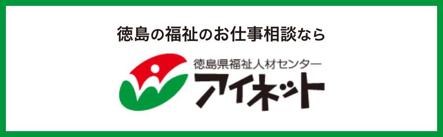 徳島の福祉のお仕事相談なら徳島県福祉人材センターアイネット