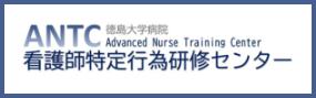 ANTC 看護師特定行為研修センター