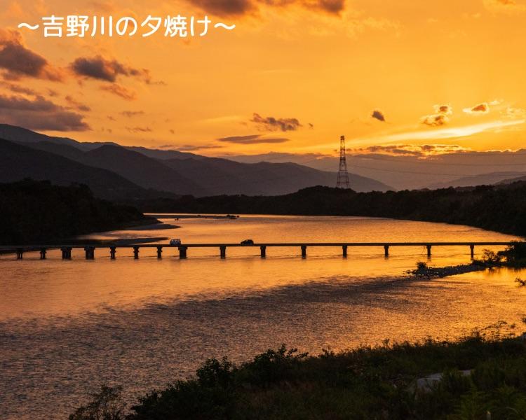 吉野川の夕焼け