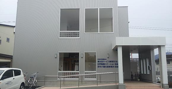 徳島県看護協会立訪問看護ステーションの紹介