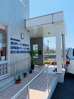 複合型サービス事業所あい(看護小規模多機能型居宅介護)