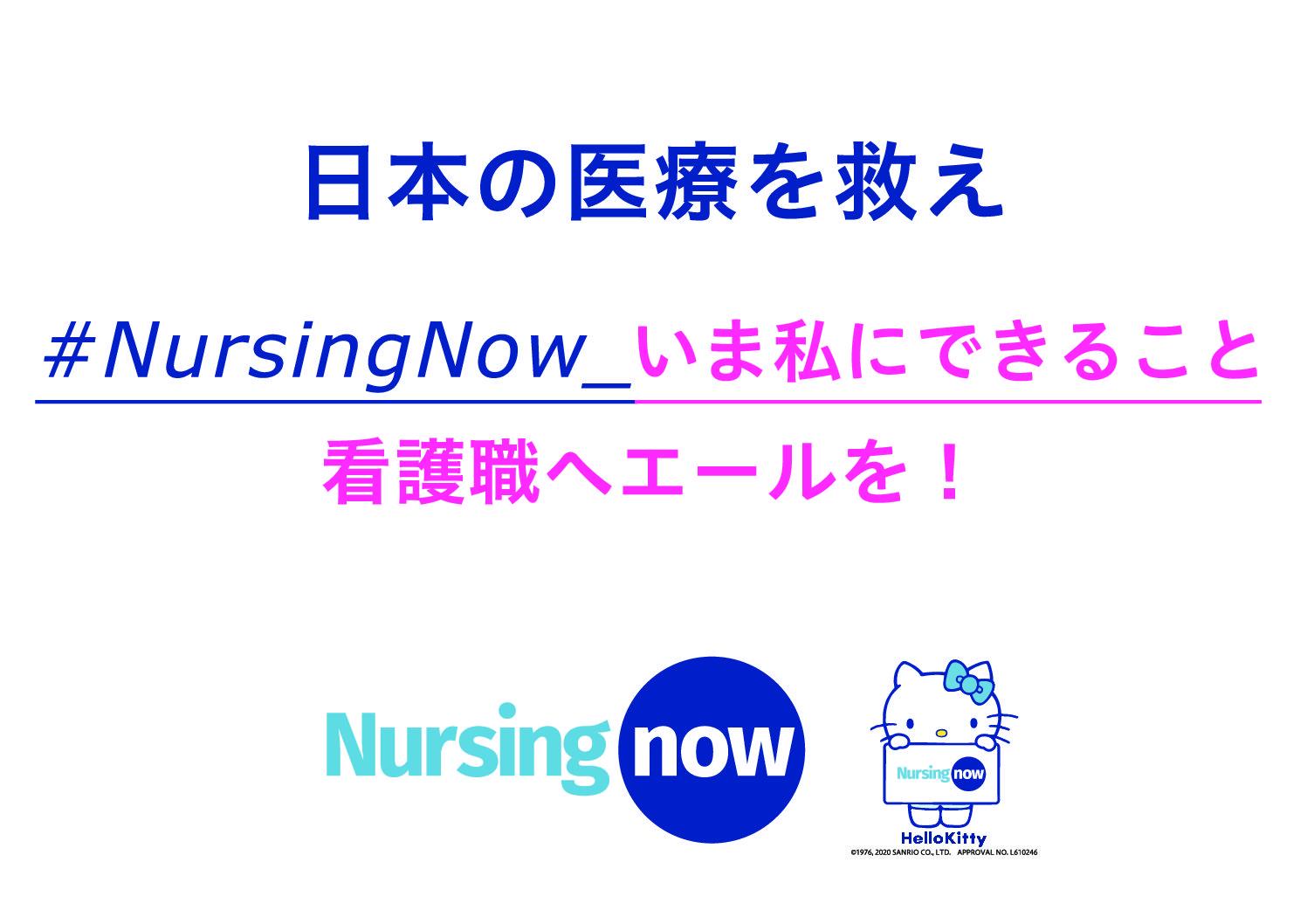 「#NurisngNow_いま私にできること」キャンペーン