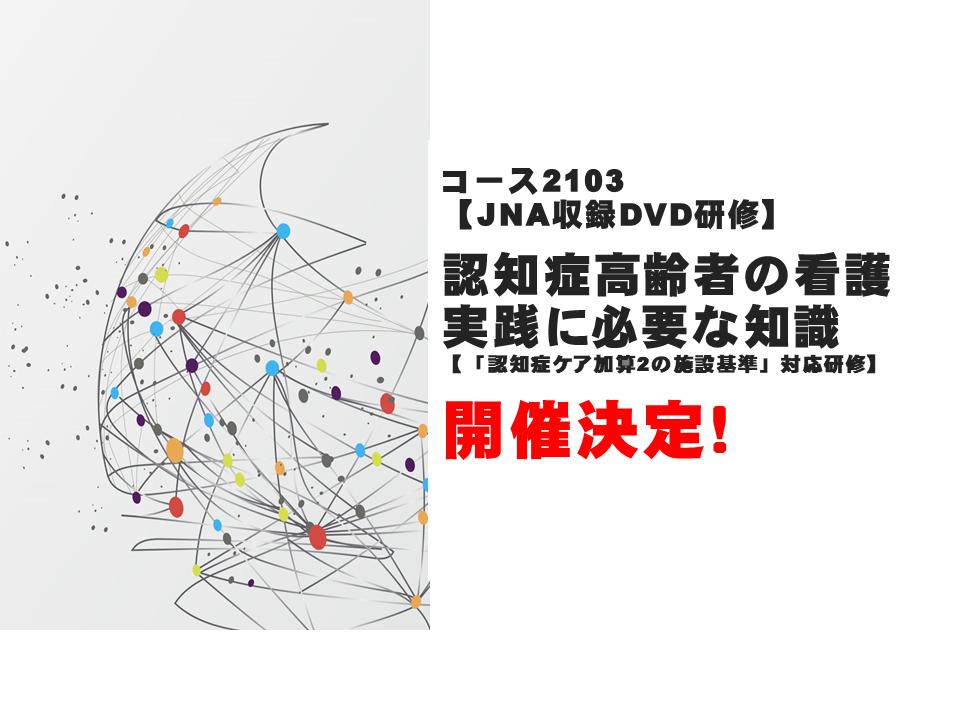 コースNo.2103【JNA収録DVD研修】認知症高齢者の看護実践に必要な知識 開催決定!