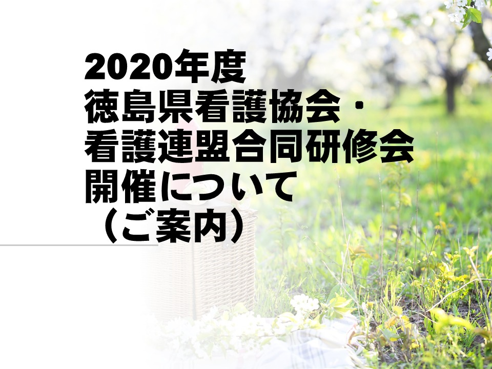 2020年度徳島県看護協会・看護連盟合同研修会開催について(ご案内)