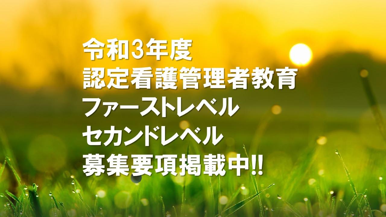 認定看護管理者教育(ファーストレベル・セカンドレベル)募集要項掲載中!!
