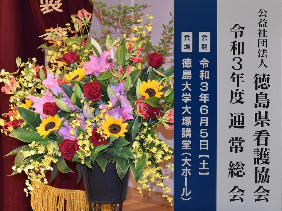 令和3年度公益社団法人徳島県看護協会通常総会が開催されました。