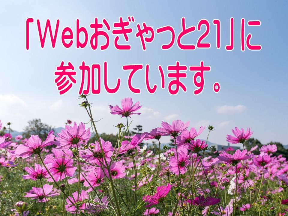 「Webおぎゃっと21」に看護協会も参加しています